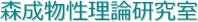 京都大学の森成物性理論研究室のホームページです。