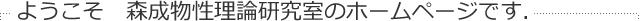 ようこそ 京都大学の森成物性理論研究室のホームページです.